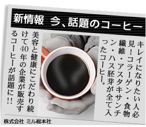 コーヒーでダイエット?
