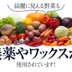 あなたが今買ってきた見た目綺麗なお野菜も展着剤で汚れているかも?