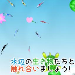 大人も癒されるアプリを紹介「やさしくタッチ!めだかヌダカ」
