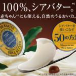 洗顔料などに使われているシアバターってバターの一種なの?