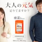 お試し100円ではなく1ヶ月分ちゃんと入ったオメガ3他いろんな種類のサプリが購入できます。