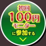 初回100円!7daysスムージーのココが凄い!