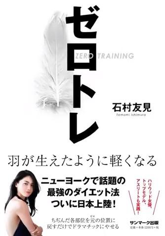 ゼロトレ~ニューヨーク発最強ダイエット~評判が凄い!