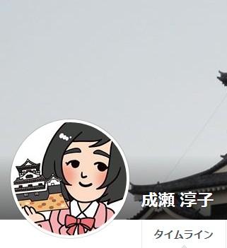 犬山城城主成瀬淳子さんと知り合いです。