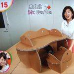 軽くて丈夫!ダンボールで作った家具が人気?