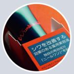 "<span class=""title"">シワ改善クリームバカ売れのポーラリンクルショットの実力は?</span>"