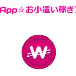 "<span class=""title"">気軽に収益金が稼げる口コミでも評判のWowAppアプリを試してみた感想</span>"